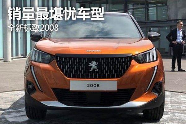 广州车展:销量最堪忧的车型——标致2008