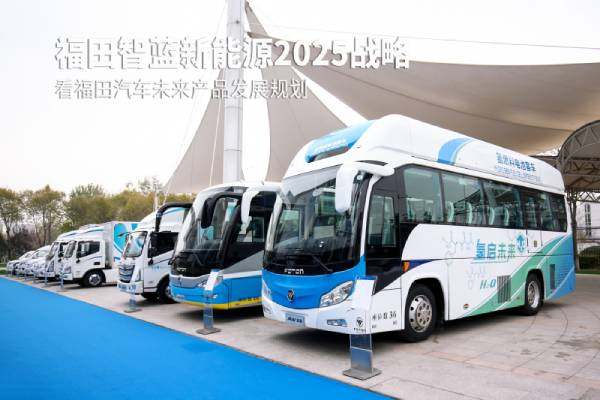 从福田智蓝新能源2025战略 看福田未来商用车产品规划