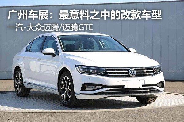广州车展:最意料之中的改款车型 一汽-大众新款迈腾\迈腾GTE