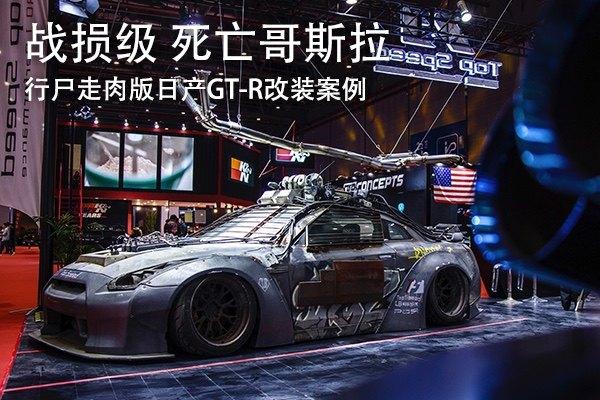 """战损级""""行尸走肉"""" 末日风格日产GT-R改装案例"""