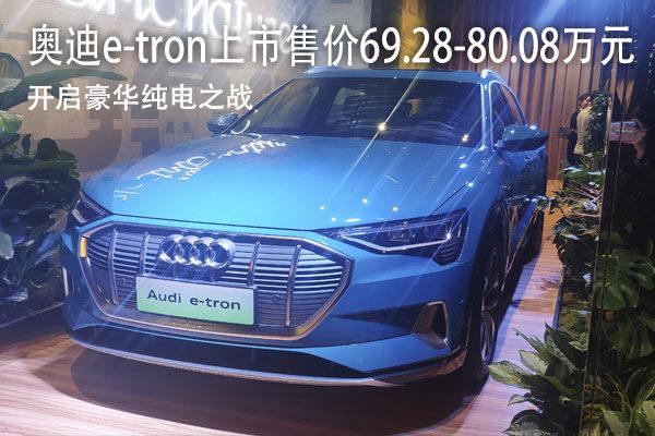 开启豪华纯电之战 奥迪e-tron上市售价69.28万-80.08万元