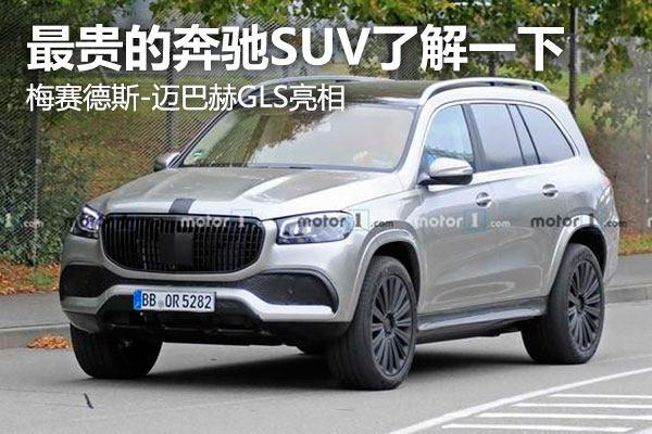 广州车展:最贵的奔驰SUV了解一下 梅赛德斯-迈巴赫GLS亮相