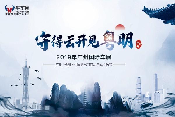 2019广州国际车展:守得云开见粤明