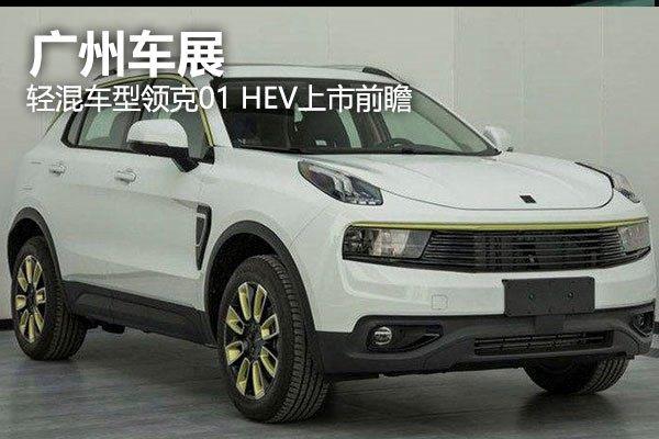 广州车展:领克01 HEV产品简析