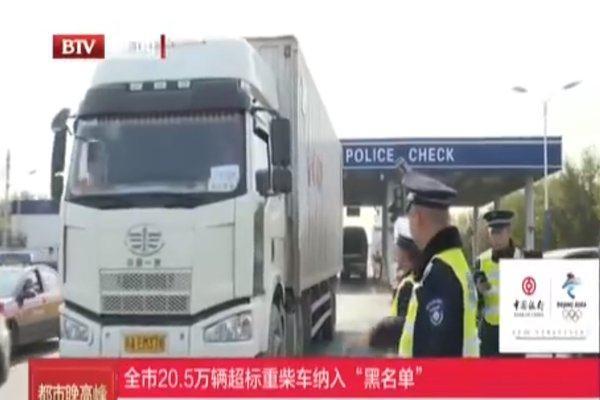 """北京20.5万辆超标重柴车纳入""""黑名单"""""""