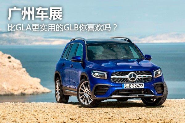 广州车展:比GLA更实用的奔驰GLB你喜欢吗?