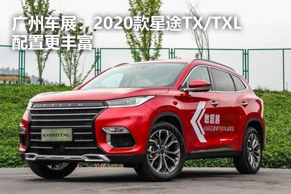 广州车展:配置更丰富 2020款星途TX/TXL