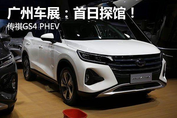 广州车展:首次亮相!传祺GS4 PHEV