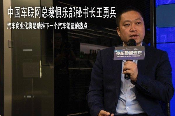 中国车联网总裁俱乐部秘书长王勇兵:汽车商业化将是助推下一个汽车销量的热点