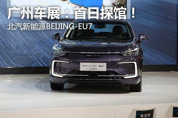 广州车展:首日探馆!北汽新能源BEIJING-EU7