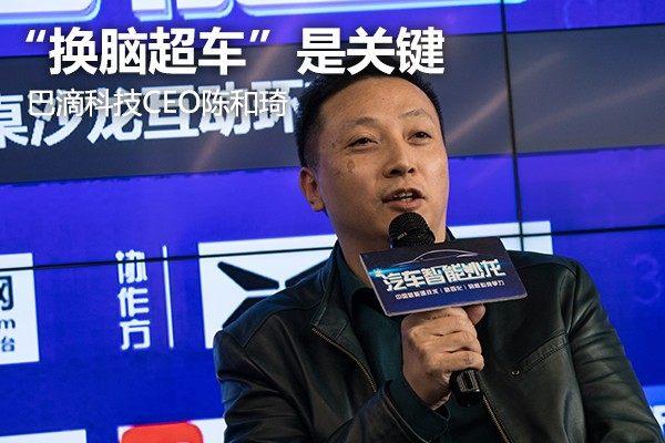 """巴滴科技CEO陈和琦:""""换脑超车""""是关键"""