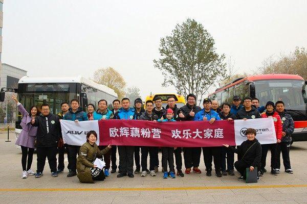 车迷们的狂欢日 福田欧辉藕粉营正式开营