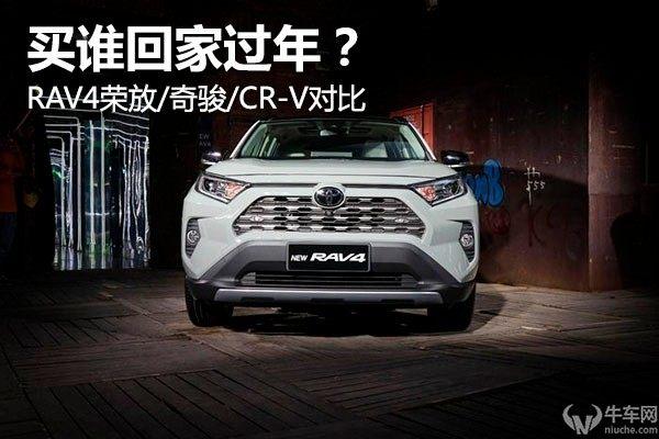 宿敌较量:RAV4荣放对比奇骏、CR-V,谁是明智之选?