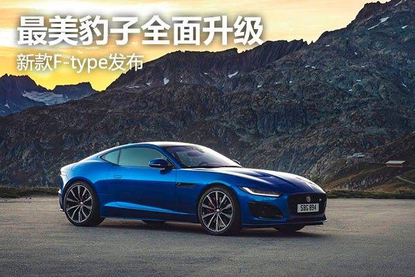 最美豹子全面升级 新款F-type官图发布!