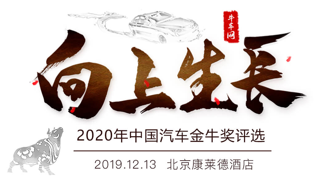 2020年中国汽车金牛奖评选