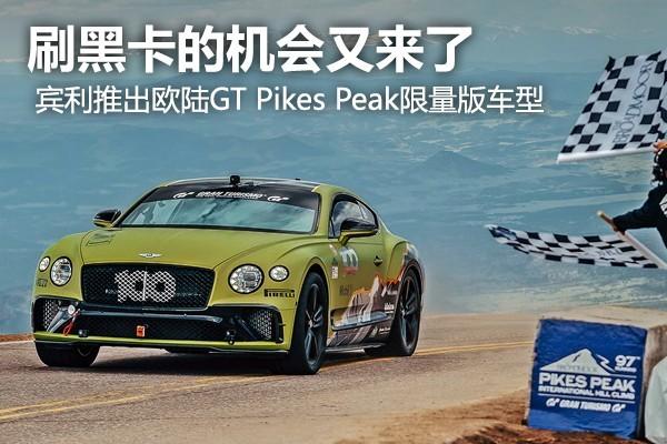 宾利推出欧陆GT Pikes Peak限量版车型