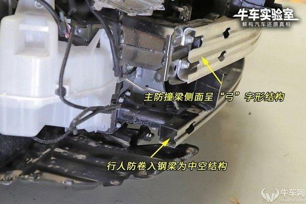 【拆解PK】朗逸/领克03/雷凌/轩逸 紧凑级车防护结构大对比