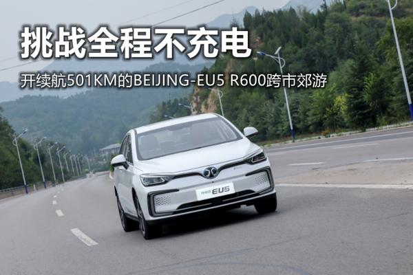 挑战全程不充电 开续航501KM的BEIJING-EU5 R600跨市郊游