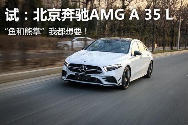 """牛X评测:""""鱼和熊掌""""我都想要! 试北京奔驰AMG A35L"""
