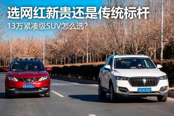 13万紧凑级SUV 选网红新贵还是传统标杆