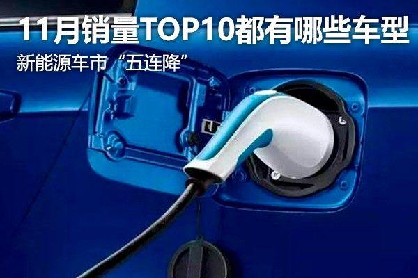 """新能源车市""""五连降""""下 11月销量TOP10都有哪些车型"""