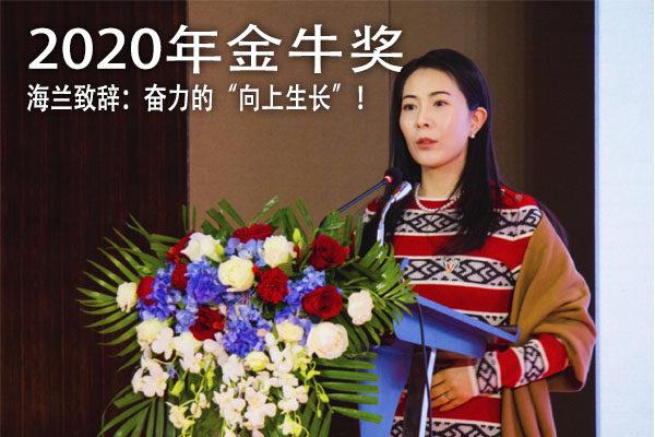 """2020年金牛奖 海兰致辞:奋力的""""向上生长""""!"""