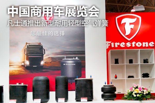 中国商用车展览会 凡士通推出新型耐用轻型空气弹簧