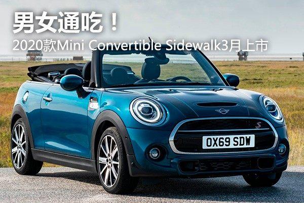 男女通吃! 2020款Mini Convertible Sidewalk3月上市