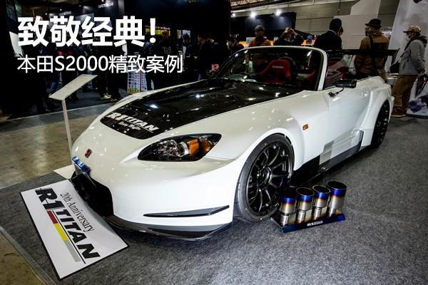 2020东京改装展:真不只是情怀那么简单!本田S2000改装鉴赏