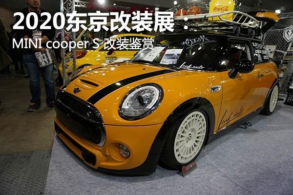 2020东京改装展:MINI cooper S改装鉴赏
