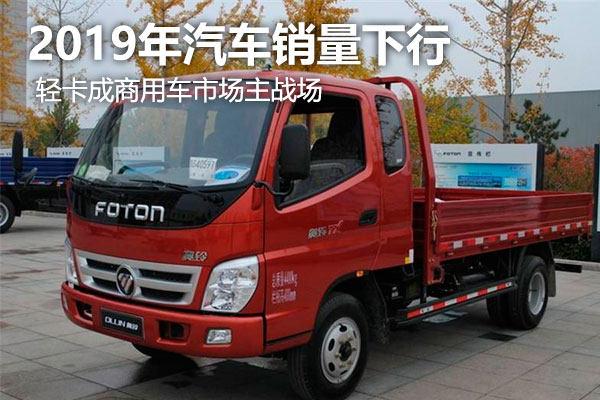 2019年中国汽车销量下行压力大 轻卡成商用车市场主战场