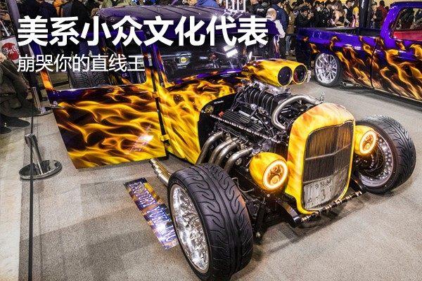 2020东京改装展:能崩哭你的直线霸主?美系小众文化的Hot Rod