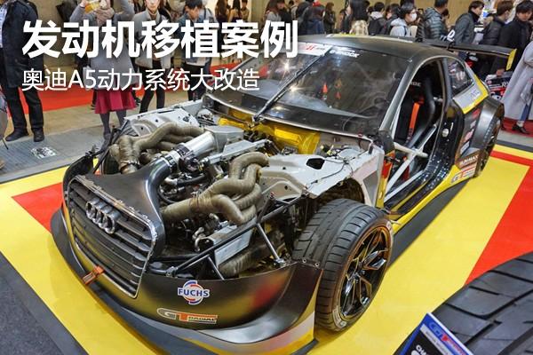 2020東京改裝展:移植V8發動機,這臺奧迪A5扭矩超800牛米