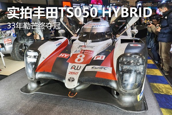 2020东京改装展:实拍丰田勒芒夺冠战车TS050 HYBRID