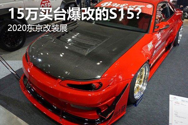 花15万你就是最靓的仔,爆改日产S15和丰田Chaser怎么选?