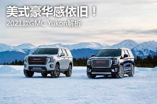 2021款GMC Yukon解析