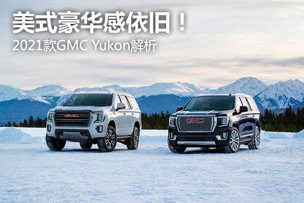 美式豪华感依旧!2021款GMC Yukon解析