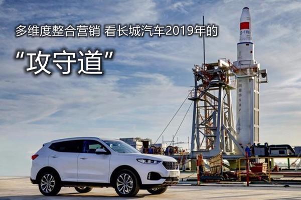 """多維度整合營銷 看長城汽車2019年的""""攻守道"""""""