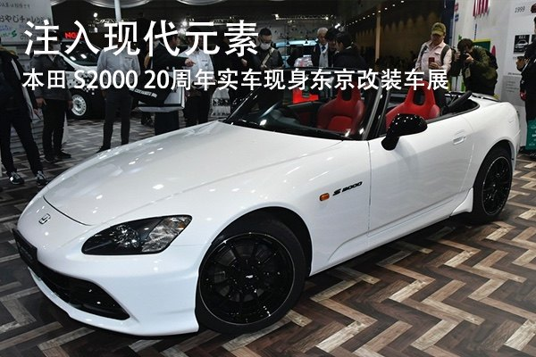 注入现代元素 本田 S2000 20周年实车现身东京改装车展