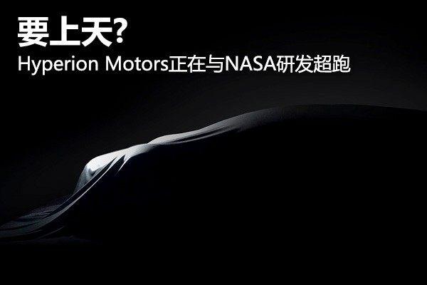要上天?Hyperion Motors正在與NASA研發超跑