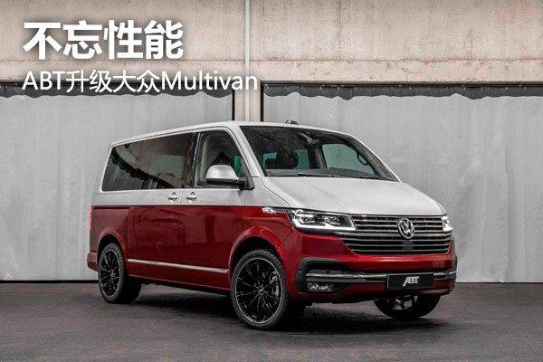 不忘性能 ABT升級大眾Multivan