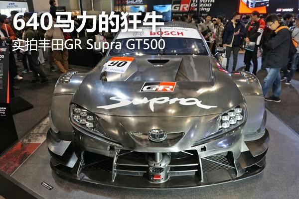 东京改装展实拍640马力狂牛,丰田GR Supra GT500登场