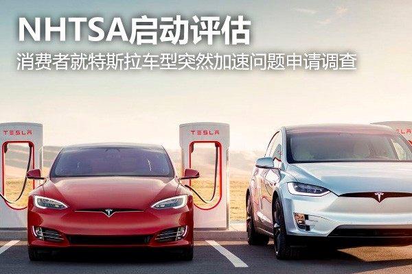 消費者就特斯拉車型突然加速問題申請調查 NHTSA啟動評估