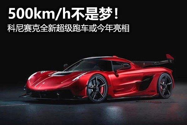 500km/h不是夢!科尼賽克全新超級跑車或今年亮相