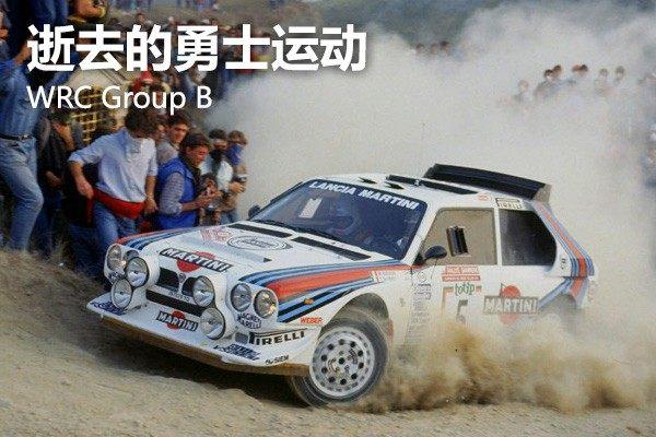 逝去的勇士運動:WRC Group B