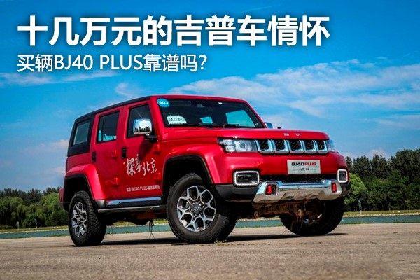 十几万元的吉普车情怀 买辆BJ40 PLUS靠谱吗?