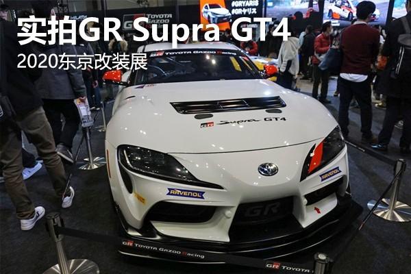 可以買到的純正賽車,東京改裝展實拍豐田GR Supra GT4