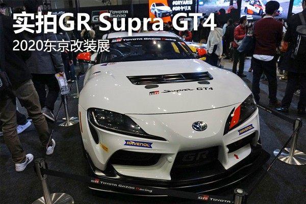 可以买到的纯正赛车,东京改装展实拍丰田GR Supra GT4