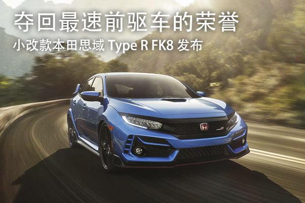 奪回最速前驅車的榮譽 小改款本田思域 Type R FK8 發布