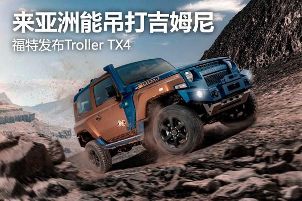 來亞洲能吊打吉姆尼 福特發布Troller TX4
